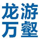 浙江龙游万壑建设有限公司