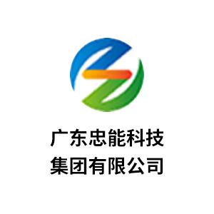 广东忠能科技集团有限公司