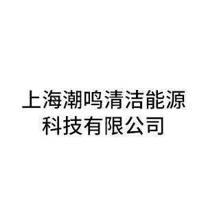 上海潮鸣清洁能源科技有限公司
