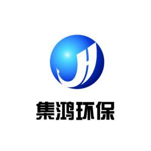 南京集鸿环保科技有限公司