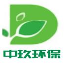 河南中玖环保科技有限公司