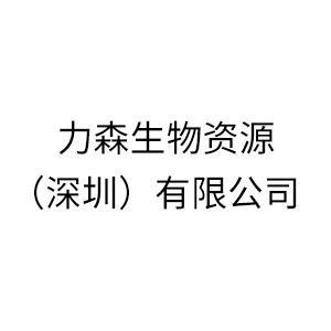 力森生物资源(深圳)有限公司
