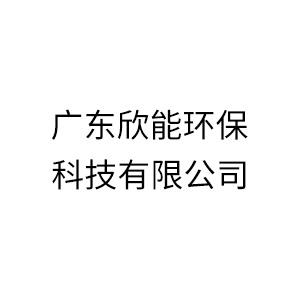 广东欣能环保科技有限公司
