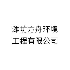 潍坊方舟环境工程有限公司