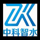 中科智水环境工程(天津)有限公司