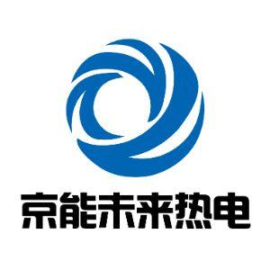 北京京能未来燃气热电有限公司