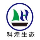 福州科煌生态环保科技有限公司