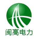 福建闽高电力股份有限公司