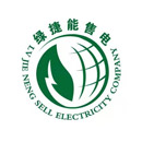 苏州市绿捷能售电有限公司