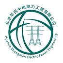 北京华民中电电力工程有限公司