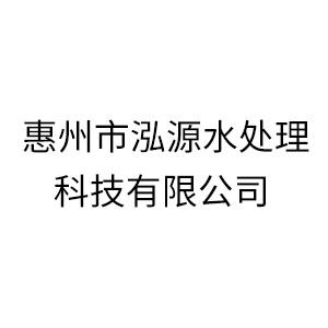 惠州市泓源水处理科技有限公司