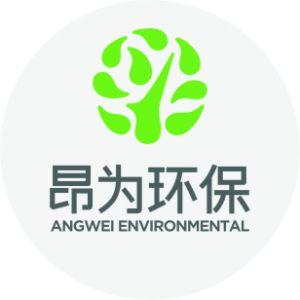 广东昂为环保产业有限公司平度分公司