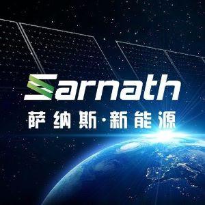 青岛萨纳斯新能源科技有限公司
