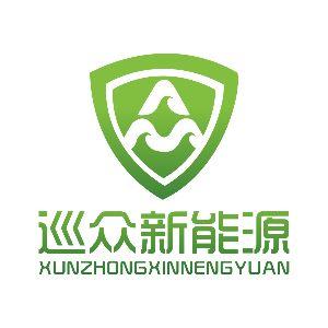 上海巡众新能源科技有限公司