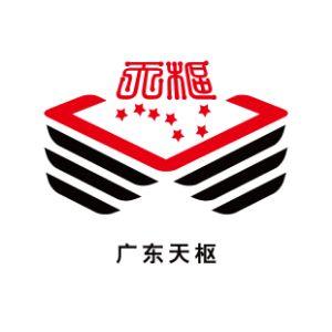 广东天枢新能源科技有限公司