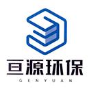 北京亘源环保有限公司