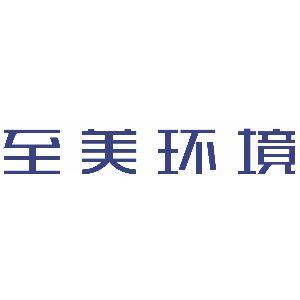 浙江至美环境科技有限公司