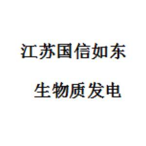 江苏国信如东生物质发电有限公司