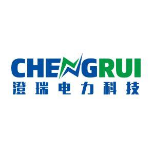 澄瑞电力科技(上海)有限公司