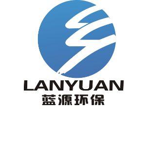 洛阳蓝源环保科技有限公司