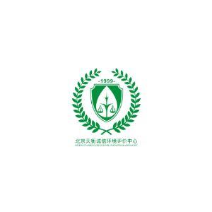 北京天衡诚信环境评价中心