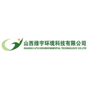 山西绿宇环境科技有限公司