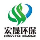 湖南宏晟环保技术研究院有限公司
