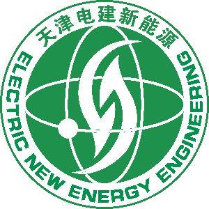 天津电建新能源建设有限公司