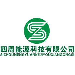 内蒙古四周能源科技有限公司