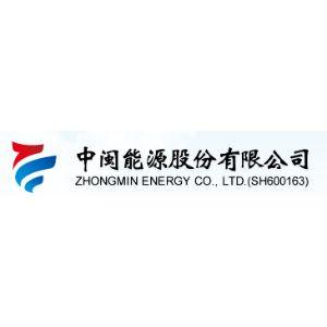 中闽能源股份有限公司