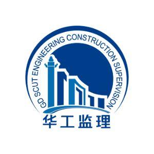 广东华工工程建设监理有限公司珠海分公司