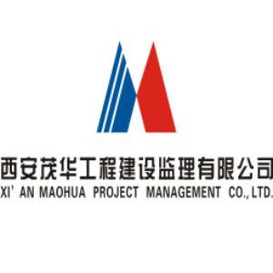 西安茂华工程建设监理有限公司