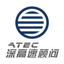 深圳高速工程顾问有限公司