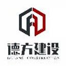 南京德方建筑工程有限公司