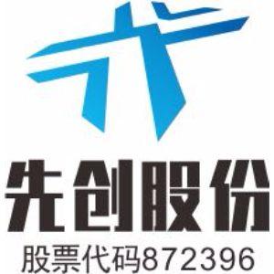 浙江先创能源科技股份有限公司