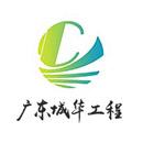 广东城华工程咨询有限公司