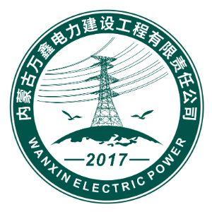 内蒙古万鑫电力建设工程有限责任公司