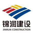 锦润建设集团有限公司
