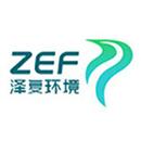 四川泽复环境保护有限公司