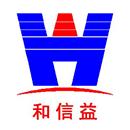 武汉和信益科技有限公司