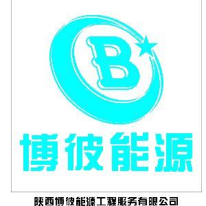 陕西博彼能源工程服务有限公司