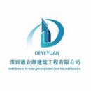 深圳德业源建筑工程有限公司