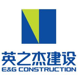 英之杰建设工程有限公司
