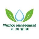 浙江五洲工程项目管理有限公司