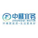 中麒赋能水务科技股份有限公司