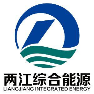 重庆两江综合能源服务有限公司