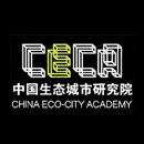 中国生态城市研究院有限公司