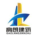 江苏高朗建筑工程有限公司