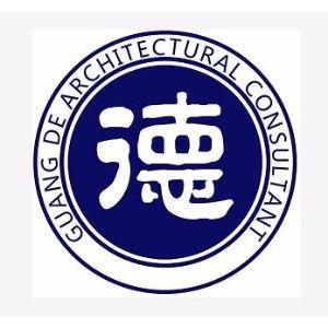 深圳市广德建筑设计咨询有限公司