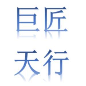 武汉巨匠天行工程技术有限公司
